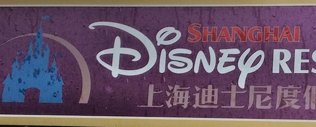 Day 22 – Disney Shanghai